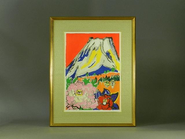 片岡球子 富士山 リトグラフ