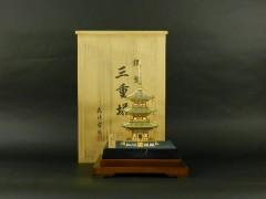 関武比古 三重塔