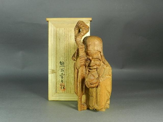 熊谷幸太郎 寿老人 木彫