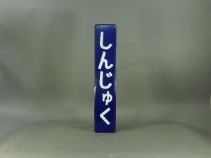 11-DSCN2792鉄道ホーロー看板 しんじゅく(新宿駅)国鉄 JR 廃品 放出品