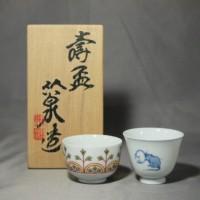三浦竹泉 酒器