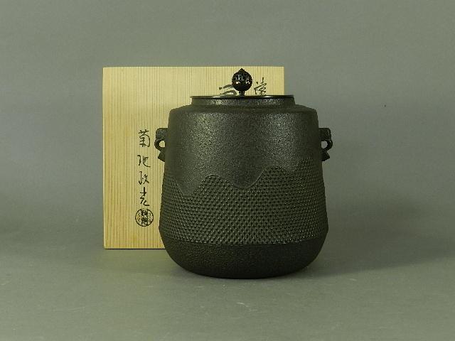 05-DSCN7426菊池政光 遠山霞 筒型釜(共箱)