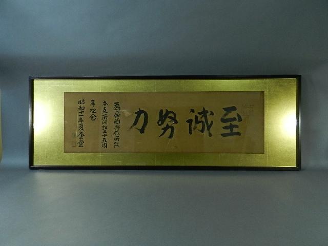 01-DSCN3706清浦奎堂「至誠努力」書 横額(扁額)山県有朋 内閣総理大臣