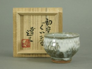 島岡達三 初窯 象嵌模様 ぐい吞(盃 杯)共箱