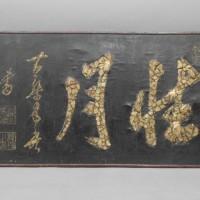 黄檗木庵(木庵性瑫)性月 螺鈿装飾 板額(看板)